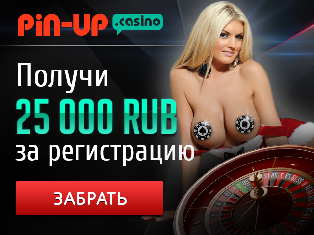 Pin-up bet казино играть
