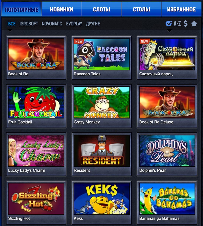 Игровые автоматы онлайн бесплатно гораж какие хорошие онлайн казино