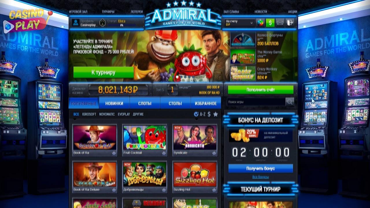 Секреты и как надо пользываться комбинациями на игровые автоматы адмирал микрогейминг казино играть