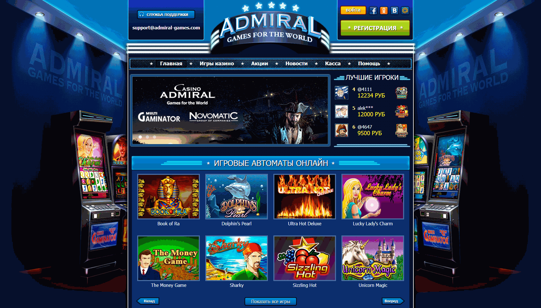 проверенные игровые автоматы онлайн
